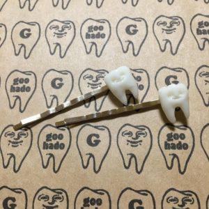 歯のヘアピン